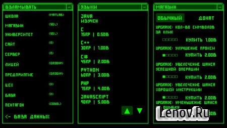Скачать взломанную Hacker Clicker (обновлено v 9.0) Мод (много денег)