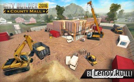 City Builder 2016: County Mall v 1.0.18 (Mod Money/Unlocked)