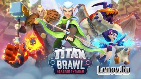 Titan Brawl (обновлено v 2.9.5) Мод (много денег)