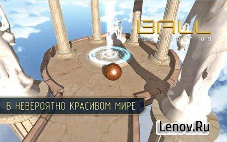 Ball Resurrection (обновлено v 1.8.9) (Mod Balls)