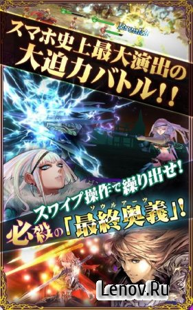Soul Reverse Zero v 3.5.3 (God Mode/Damage x5)