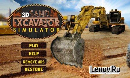 Sand Excavator Simulator 3D v 1.0.7 Мод (Unlocked)