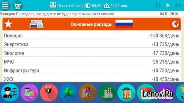 скачать игру на андроид симулятор россии мод на много денег бесплатно