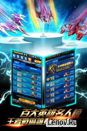 Thunder fighter - Star expedition v 1.00.260 Мод (1 Hit Kill/Immortal)