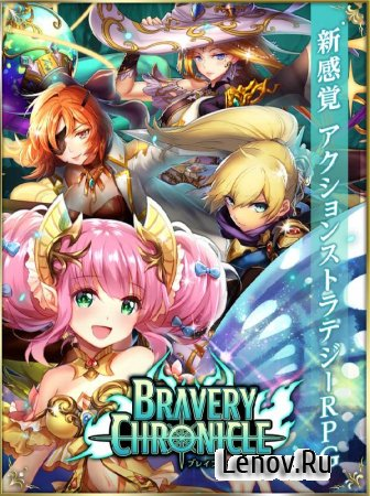 Brave Le Chronicle (обновлено v 1.0.6) (God mode/High dame)