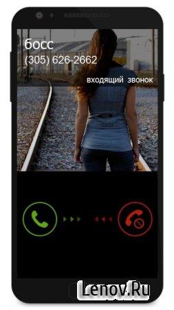 Fake Call 2 (Ложный вызов 2) v 0.0.57