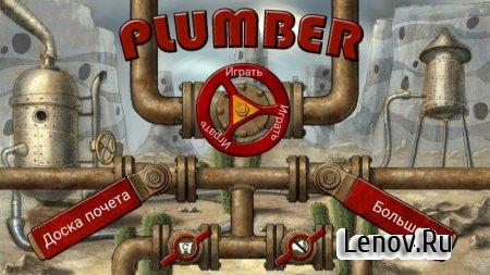 Plumber (обновлено v 1.14.7) Мод (Unlocked)