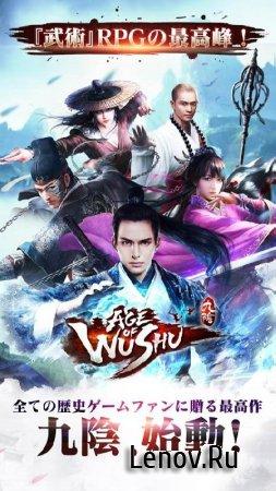 Nine Yin - Age of Wushu v 1.0.5 Мод (Infinite mana/No skill wait)