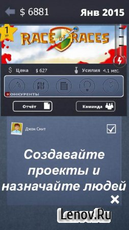 Business Inc. (обновлено v 2.2.7) Мод (Unlimited money)