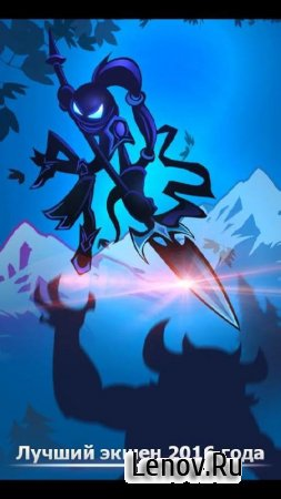 League of Stickman 2019- Ninja Arena PVP(Dreamsky) v 5.8.2 Мод (Free Shopping/Skill no cooldown)