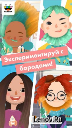 Toca Hair Salon 3 v 1.2.3-play Мод (полная версия)