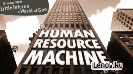 Human Resource Machine v 1.0.4 build 24 Мод (полная версия)