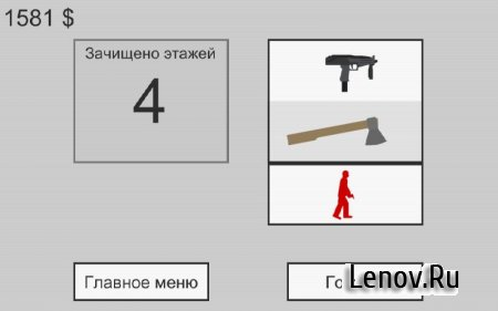 Flat Zombies:Cleanup & Defense v 1.8.9 Мод (много денег)