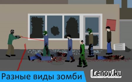 Flat Zombies:Cleanup & Defense v 1.7.8 b266 Мод (много денег)