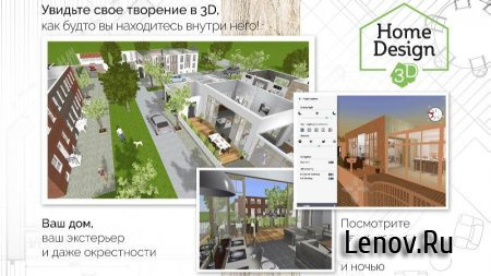 Home Design 3D - FREEMIUM v 4.4.1.b465 Мод (Unlocked)
