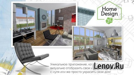 Home Design 3D - FREEMIUM v 4.4.4 Мод (Unlocked)