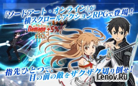 Sword Art Online Memory Defrag v 1.40.0 (GOD MODE/UNLIMITED SKILL/NO MP COST)