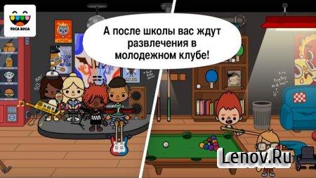 Toca Life: School v 1.4-play Мод (полная версия)