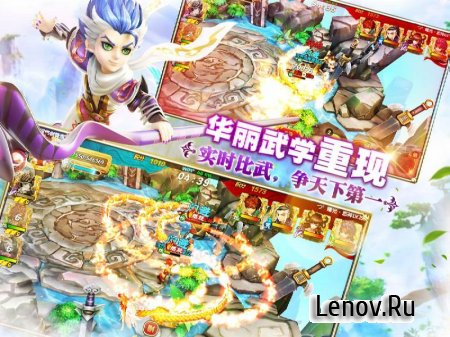 Legend of the Condor heroes 3D (обновлено v 1.8.0) Мод (High damage/Any sub)
