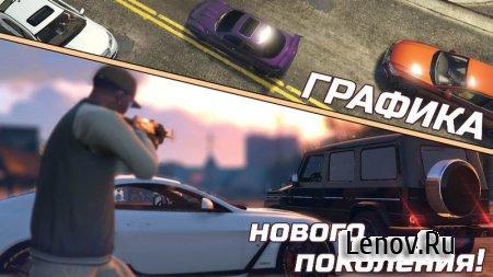 Grand Racing Auto 5 v 1.07