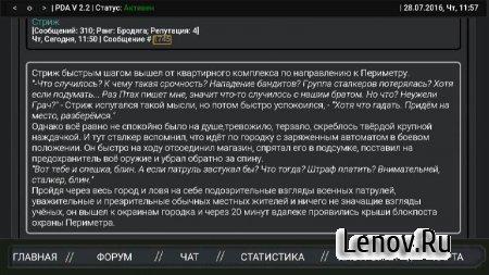 Сталкерский ПДА PRO v 0.3.4.1 (Full)