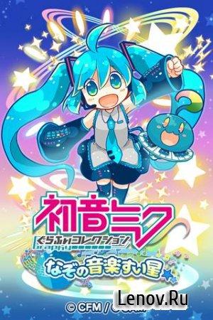 Hatsune Miku v 2.1.1 Мод (Always win/1 hit boss)