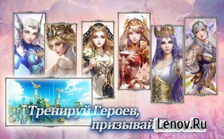 Goddess: Primal Chaos v 1.81.26.092800 Мод (много денег)