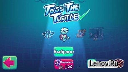 Suрer Toss The Turtle (обновлено v 1.170.1) Мод (много денег)
