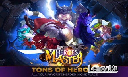 Heroes Master v 1.1.3 Мод (Instant win/god mode & More)