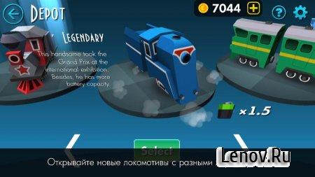 Brave Train v 1.12 Мод (много денег)
