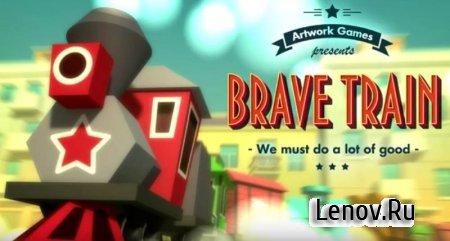 Brave Train (обновлено v 1.7) Мод (много денег)