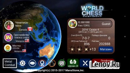 World Chess Championship v 2.07.10 Mod (Unlocked)