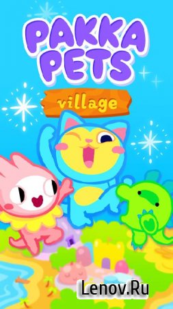 Pakka Pets Village v 2.0.11 Мод (Lot of hearts/Cache is built)