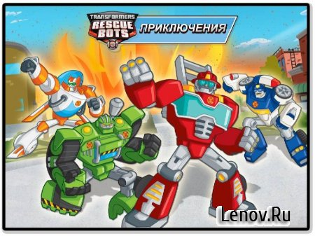 Transformers Rescue Bots: Hero Adventures v 2.0 Мод (Unlocked)