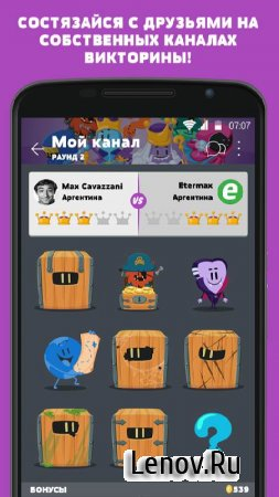 Trivia Crack Kingdoms v 1.19.9 Мод (Answer Index Enabled)