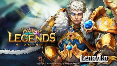 War of Legend v 1.1.3 Мод (Massive damage/defense & More)