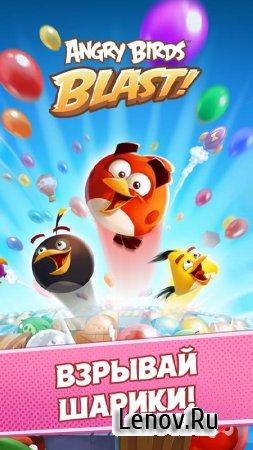 Angry Birds Blast v 1.8.6 Мод (много денег)