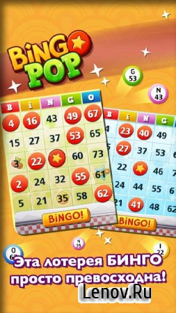 Bingo Pop v 5.3.23 Мод (Unlimited Cherries/Coins)