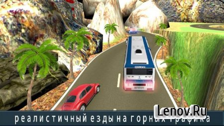 Police Bus Uphill Driver v 1.0 Мод (Unlocked)