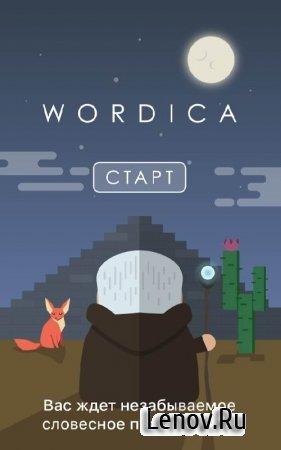 Wordica v 1.4.8