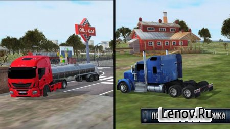 Truck Simulator 2017 v 2.0.0 Мод (Free Shopping)