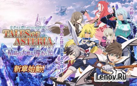 Tales of Asteria v 5.3.0 Мод (Weaken the monster attack)