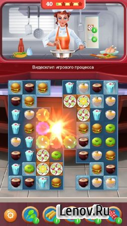Superstar Chef v 103.4 Мод (Unlimited coins/lives/boosters & More)