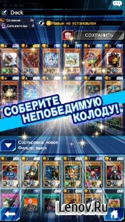 Yu-Gi-Oh! Duel Links v 3.7.0 (Unlock Auto Play/Always Win with 3000pts+)