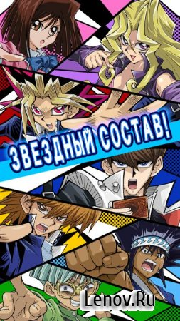 Yu-Gi-Oh! Duel Links v 4.9.0 Mod (Unlock Auto Play/Always Win with 3000pts+)