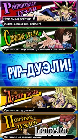Yu-Gi-Oh! Duel Links v 5.4.0 Mod (Unlock Auto Play/God-Mode)