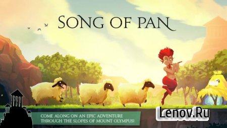 Song of Pan (обновлено v 1.33) (Mod Lives/Unlocked)