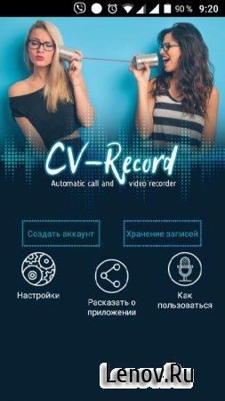 CV-RECORD free- запись звонков v 1.0.5