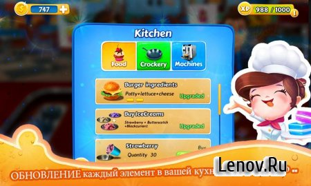 Restaurant Mania v 1.48 Мод (coins/banner removed)