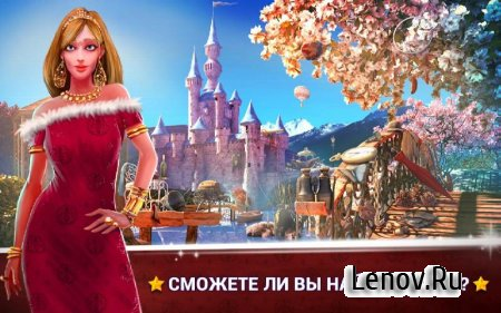 Hidden Object Princess Castle v 2.0 (Mod Money)